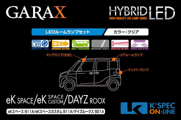 【デイズルークス/ekスペース】GARAX ハイブリッドLEDルームランプセット