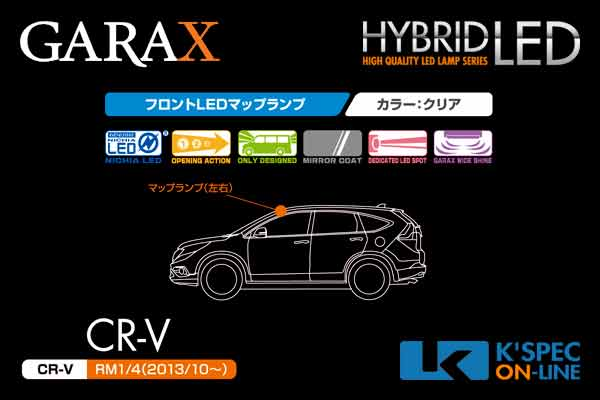 【CR-V】GARAX ハイブリッドLEDマップランプ