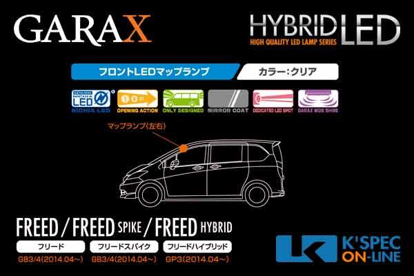 【GBフリード/GPフリードハイブリッド 後期】GARAX ハイブリッドLEDマップランプ