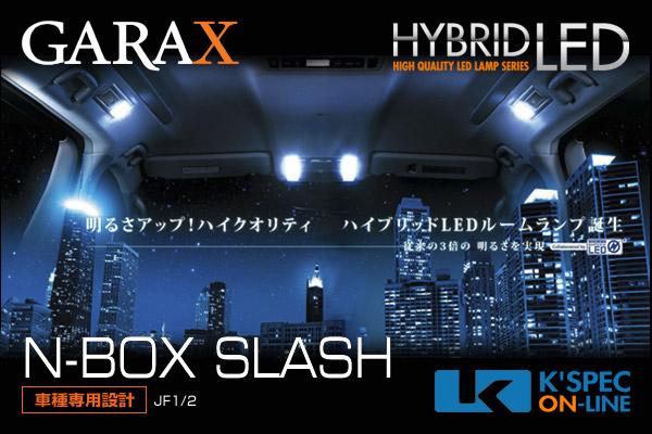 【JF1/2 N-BOXスラッシュ (ハロゲン車)】GARAX ハイブリッドLEDルームランプセット