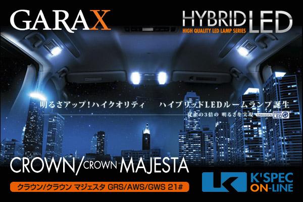 【210系クラウン】GARAX ハイブリッドLEDマップランプ