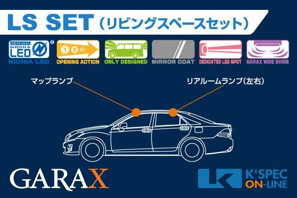 【200系クラウン後期】GARAX ハイブリッドLEDルームランプ LSセット