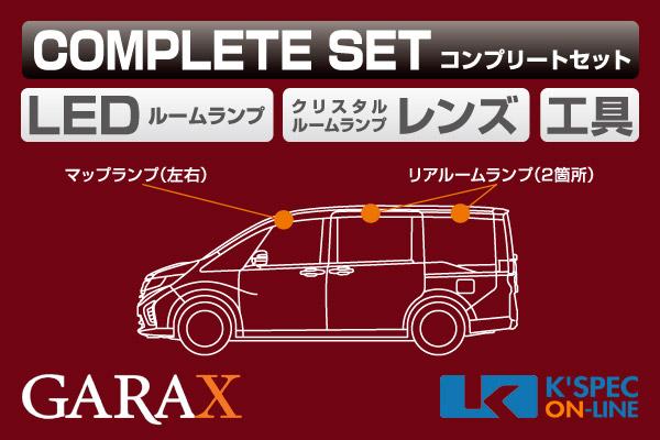 【RPステップワゴン】GARAX ハイブリッドLEDコンプリートセット