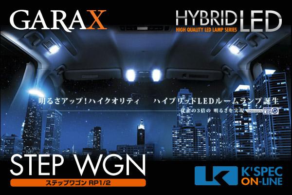 【RPステップワゴン】GARAX ハイブリッドLEDルームランプセット