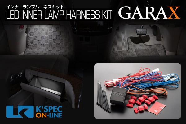 GARAX LEDインナーランプハーネスキット【30系アルファード/ヴェルファイア】