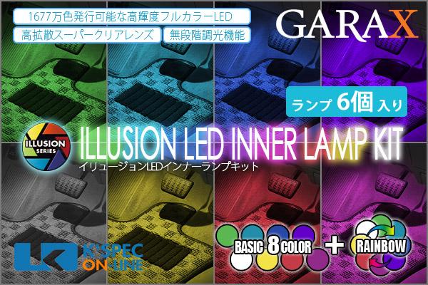 GARAX イリュージョンLEDインナーランプ / 6個入り