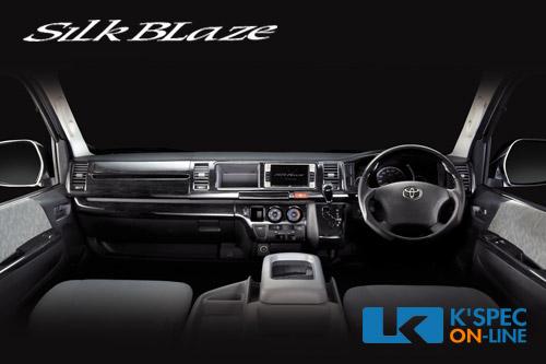 SilkBlaze【200系ハイエース 1-3型 ワイド マニュアルAC】カスタム インテリアパネル [14点セット] [黒木目]