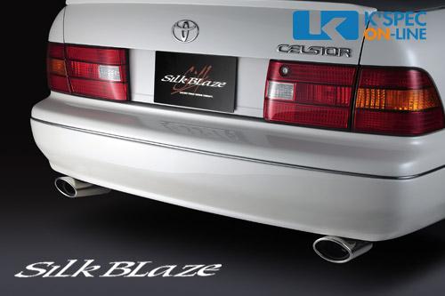 SilkBlaze マフラーカッターL/Rセット【シルバー/オーバル】20系セルシオ