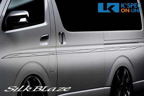 SilkBlaze【ハイエース】デコライン メタリックカラー