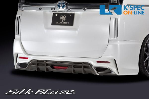 トヨタ【80系ヴォクシー】SilkBlaze GLANZEN リアバンパー/バックフォグあり【純正色塗装】[代引き/後払い不可]