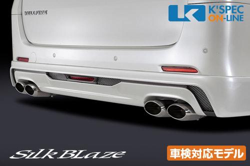 SilkBlaze プレミアムサウンドマフラーVer.2 オーバルダブル 20系アルファード・ヴェルファイア(2WD)2.4L 車検対応[代引き/後払い不可]