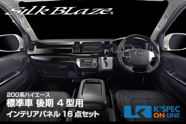 SilkBlaze【200系ハイエース 4型 標準】カスタム インテリアパネル [16点セット] [ピアノブラック]