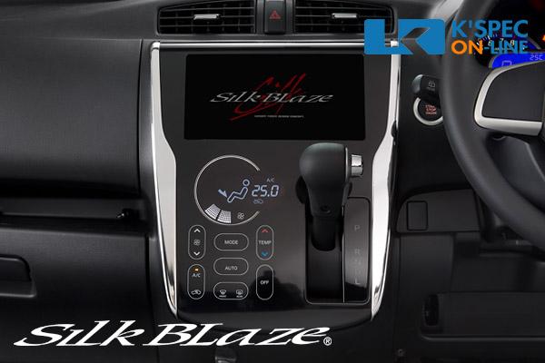 SilkBlaze【ekワゴン/DAYZ】センターパネルステンレスカバー