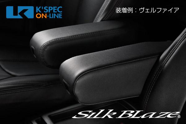 SilkBlaze BIGアームレスト【30系アルファード/ヴェルファイア】左右 2個セット