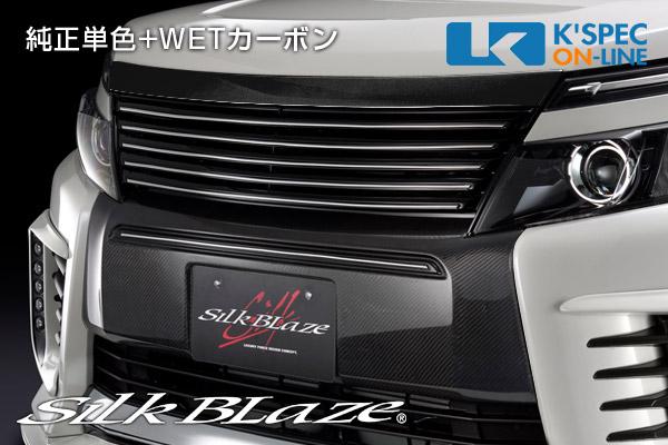 トヨタ【80系ヴォクシー [ZS]】SilkBlaze グリル&フロントバンパーカバー【未塗装&カーボン】[代引き/後払い不可]