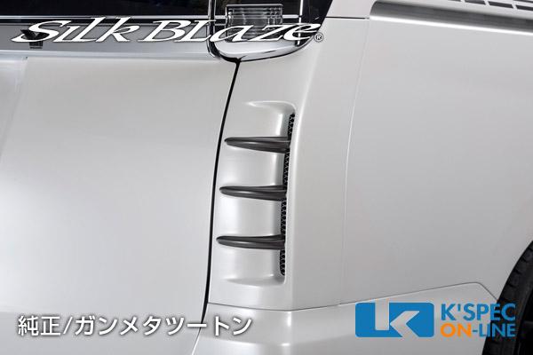 トヨタ【80系ヴォクシー [ZS]】SilkBlaze リアコーナーダクトパネル【塗分塗装】[代引き/後払い不可]