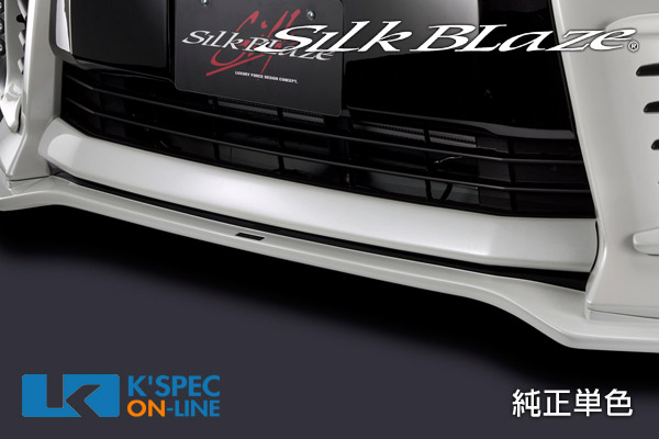トヨタ 80系ヴォクシー ZS ◆高品質 SilkBlaze 代引き 単色塗装 フロントバンパーリップカバー 後払い不可 特価品コーナー☆