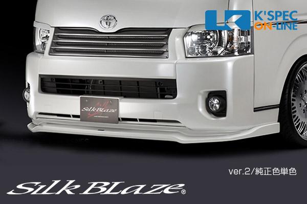 トヨタ 200系ハイエース ワイド 4型 SilkBlaze フロントスポイラーVer.2 塗装済み 代引き セール価格 後払い不可 期間限定特別価格