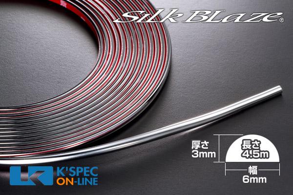 SilkBlaze 汎用クロームモール 未使用 スーパーSALE セール期間限定 クローム 4.5m