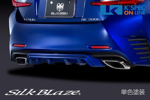 レクサス【RC [F SPORT]】SilkBlaze GLANZEN リアディフューザー【未塗装】[代引き/後払い不可]