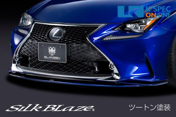 レクサス【RC [F SPORT]】SilkBlaze GLANZEN フロントスポイラー【ツートン塗装】[代引き/後払い不可]