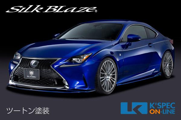レクサス【RC [F SPORT]】SilkBlaze GLANZEN 3Pキット【ツートン塗装】[代引き/後払い不可]