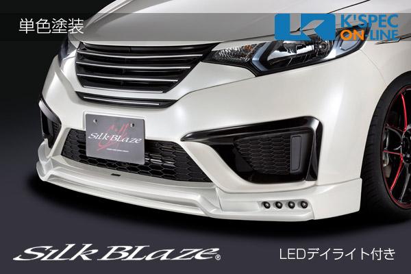 ホンダ【フィット GK3/4/5/6】SilkBlaze フロントスポイラー【単色塗装】LEDデイライト付き[代引き/後払い不可]