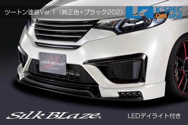 ホンダ【フィット GK3/4/5/6】SilkBlaze フロントスポイラー【ツートン塗装】LEDデイライト付き[代引き/後払い不可]