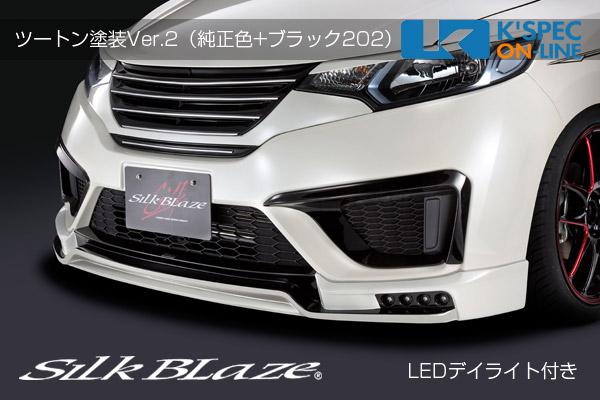 ホンダ【フィット GK3/4/5/6】SilkBlaze エアロ3Pセット【ツートン塗装 Ver.2】LEDデイライト付き/マフラーカッター付き[代引き/後払い不可]