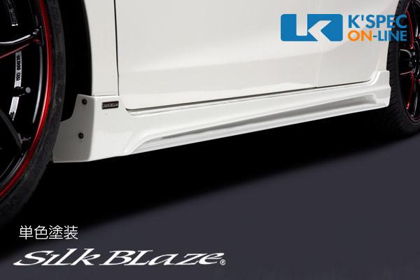 ホンダ【フィット GK3/4/5/6】SilkBlaze サイドステップ【未塗装】[代引き/後払い不可]