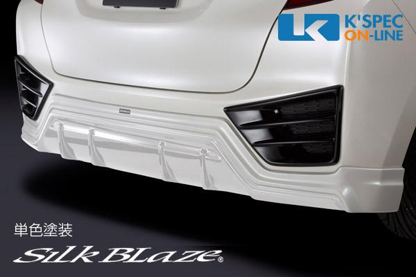 ホンダ【フィット GK3/4/5/6】SilkBlaze リアスポイラー【単色塗装】マフラーカッターなし[代引き/後払い不可]
