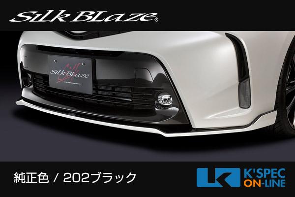 トヨタ【40系プリウスα後期】SilkBlaze リップスポイラー Type-S【塗分け塗装】[代引き/後払い不可]
