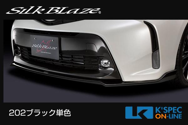 トヨタ【40系プリウスα後期】SilkBlaze リップスポイラー Type-S【単色塗装】[代引き/後払い不可]