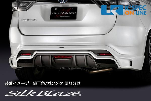 トヨタ【60系ハリアー 前期】SilkBlaze リアスポイラー【塗分け塗装】/バックフォグなし[代引き/後払い不可]