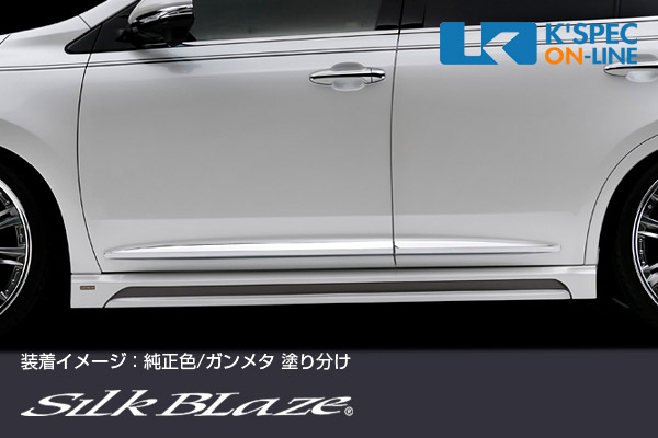 トヨタ【60系ハリアー 前期】SilkBlaze サイドステップ【塗分け塗装】[代引き/後払い不可]
