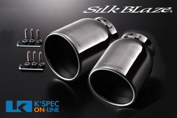 SilkBlaze マフラーカッター [真円100φ](ロングタイプ)【GJ2アテンザ】