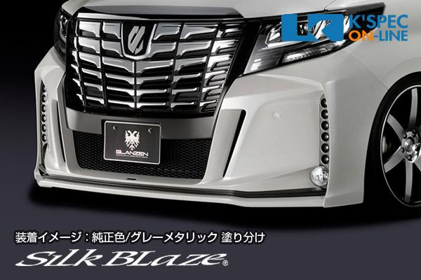 トヨタ【30系アルファード 前期】SilkBlaze GLANZEN フロントバンパー【単色塗装】/後払い不可