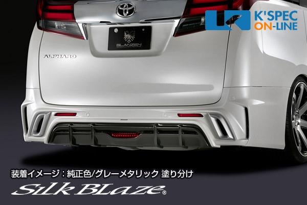 トヨタ【30系アルファード 前期】SilkBlaze GLANZEN リアバンパー【単色塗装】/バックフォグあり/後払い不可