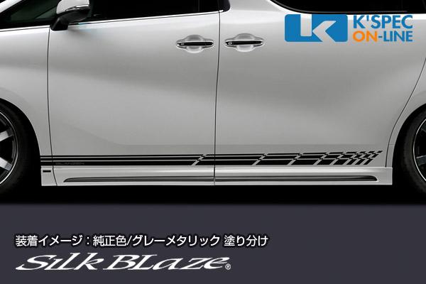 シルクブレイズ人気のエアロパーツ 国内自社工場で生産された安心できる高品質_ トヨタ 30系アルファード 高級な SilkBlaze GLANZEN サイドパネル 塗分け塗装 後払い不可 レビューを書けば送料当店負担
