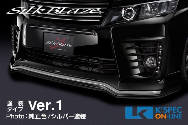トヨタ【80系ヴォクシー】SilkBlaze フロントスポイラー ABS【202ブラック/1F7シルバー】[代引き/後払い不可]