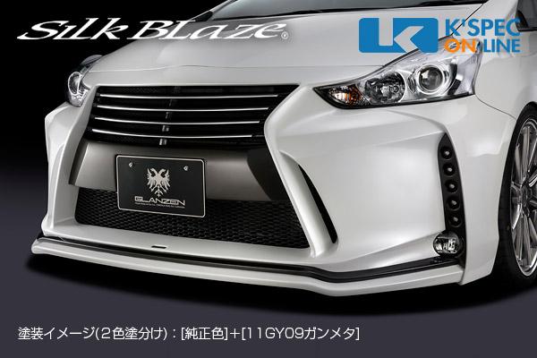 トヨタ 40系プリウスα後期 SilkBlaze GLANZEN フロントバンパー【未塗装】/後払い不可