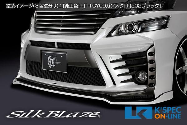 シルクブレイズ人気のエアロパーツ 国内自社工場で生産された安心できる高品質_ 本物 トヨタ 20系ヴェルファイア ランキング総合1位 Z 後期 SilkBlaze 鎧 後払い不可 フロントバンパーVer.2 単色塗装 LEDあり GLANZEN 代引き