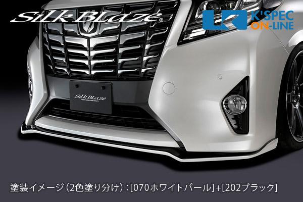 シルクブレイズ人気のエアロパーツ 新着 国内自社工場で生産された安心できる高品質_ トヨタ 30系アルファード X G 前期 フロントリップスポイラー 後払い不可 代引き Type-S 正規店 塗分け塗装 SilkBlaze
