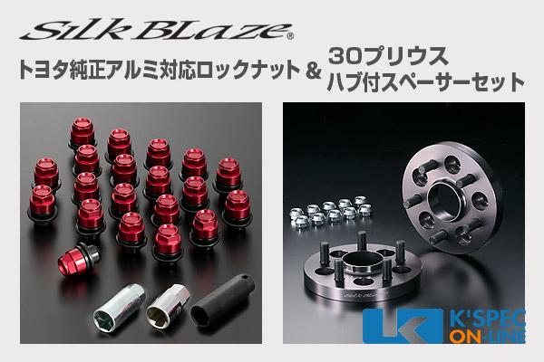 SilkBlaze 30系プリウス専用 ロックナット&ハブ付スペーサーセット リア17mm