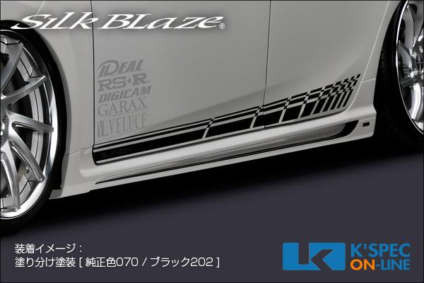 トヨタ【50系プリウス】SilkBlaze GLANZEN サイドステップ[単色塗装][代引き/後払い不可]