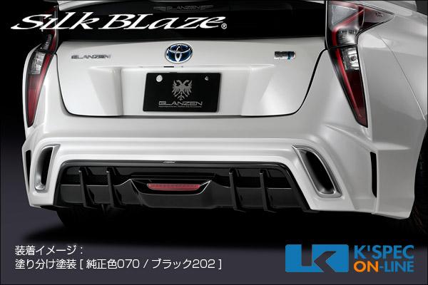 トヨタ【50系プリウス】SilkBlaze GLANZEN リアバンパー[バックフォグあり][未塗装][代引き/後払い不可]