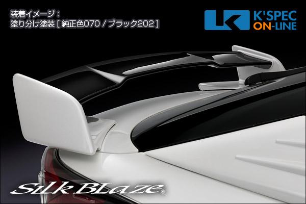 トヨタ【50系プリウス】SilkBlaze GLANZEN リアウイング[未塗装][代引き/後払い不可]