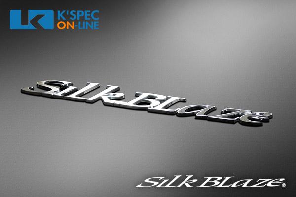 SilkBlaze ブランドロゴエンブレム