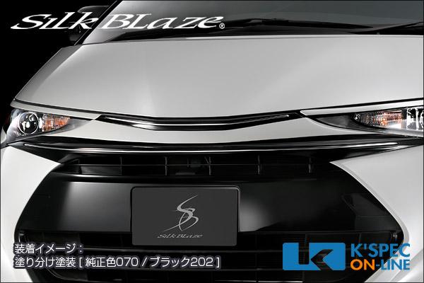 トヨタ【50系エスティマ 4型】SilkBlaze フロントマークレスグリル[塗分け塗装][代引き/後払い不可]