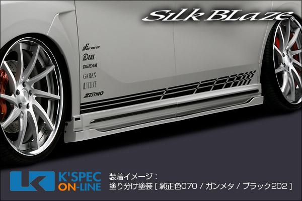 トヨタ【30系ヴェルファイア[Z]】SilkBlaze GLANZEN 鎧 サイドパネル2【未塗装】/後払い不可